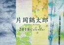 【壁掛】片岡鶴太郎(2018カレンダー)