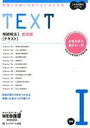 税理士試験に合格するための学校TEXT(相続税法 1(基礎編) 平成2)