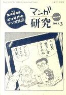 マンガ研究(vol.17)