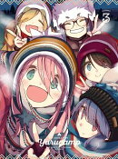TV アニメ「ゆるキャン△」 第3巻【Blu-ray】