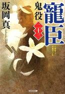 寵 臣 鬼役(二十三)