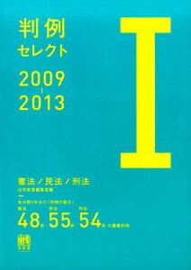 判例セレクト(2009-2013 1) 憲法/民法/刑法 [ 法学教室編集室 ]