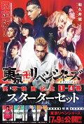【予約】東京卍リベンジャーズ 実写映画記念1〜4巻スターターセット