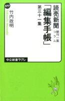 読売新聞「編集手帳」(第31集)