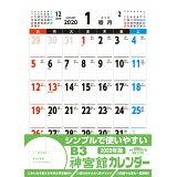 B3神宮館カレンダー(2020年版) ([カレンダー])