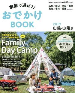 家族で遊ぼう!おでかけBOOK 山陰・山陽版(2019)