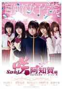 ドラマ「咲ーSaki-阿知賀編 episode of side-A」豪華版Blu-ray BOX【Blu-ray】