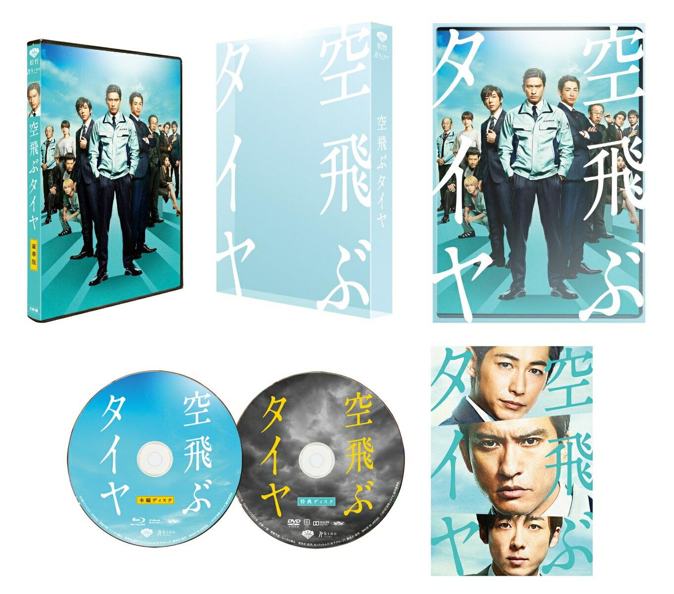 空飛ぶタイヤ 豪華版(初回限定生産)【Blu-ray】 [ 長瀬智也 ]
