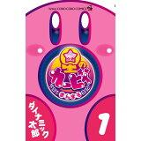 星のカービィ今日もまんまる日記!(1) (コロコロコミックス)