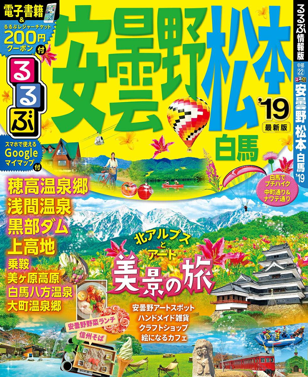 るるぶ安曇野・松本('19) 白馬 (るるぶ情報版)