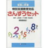 W>特別支援教育対応さんすうセット (<CD-ROM>(Win) [子どもが夢中で手を挙げる算数の)