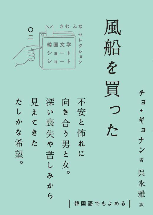 風船を買った (韓国文学ショートショート きむ ふなセレクション 02) [ チョ・ギョンナン ]