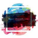 color & monochrome 2 [ fox capture plan & bohemianvoodoo ]