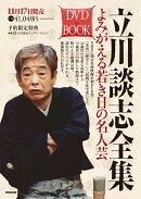 【謝恩価格本】NHK出版DVD+BOOK 立川談志全集 よみがえる若き日の名人芸