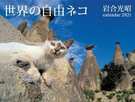 世界の自由ネコ2021カレンダー [ 岩合光昭 ]
