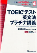 TOEICテスト英文法プラチナ講義