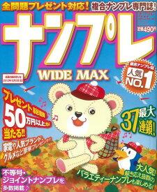 【バーゲン本】ナンプレ WIDE MAX vol.21 [ ムック版 ]