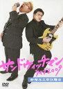 サンドウィッチマン ライブ2009 新宿与太郎狂騒曲 [ サンドウィッチマン ]
