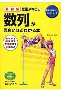 坂田アキラの数列が面白いほどわかる本新装版