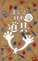 まるごと日本の道具