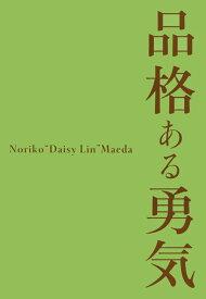 """品格ある勇気 [ Noriko """"Daisy Lin"""" Maeda ]"""