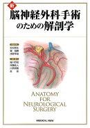 新脳神経外科手術のための解剖学