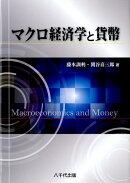 マクロ経済学と貨幣