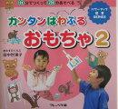 カンタンぱわふるおもちゃ(2)