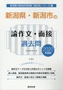新潟県・新潟市の論作文・面接過去問(2020年度版)
