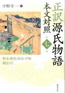 正訳源氏物語(第7冊)