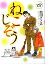 ねこじぞう 四(4巻) (ねこぱんちコミックス) [ 池田 さとみ ]