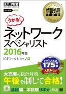 情報処理教科書 ネットワークスペシャリスト 2016年版