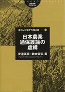 日本農業過保護論の虚構