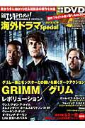 日経エンタテインメント!海外ドラマSpecial(2013「冬」号)