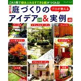 プロが教える庭づくりのアイデア240&実例46改訂版 (ブティック・ムック)