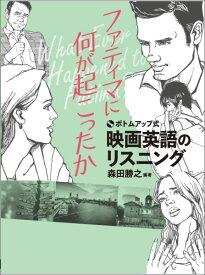 ボトムアップ式 映画英語のリスニング ファティマに何が起こったか ボトムアップ式 (CD book) [ 森田勝之 ]