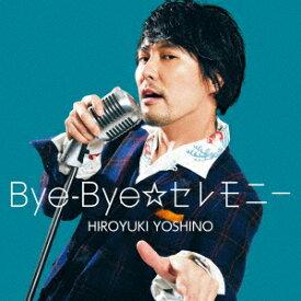 Bye-Bye☆セレモニー (豪華盤 CD+DVD) [ 吉野裕行 ]