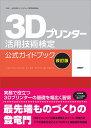 3Dプリンター活用技術検定 公式ガイドブック[改訂版] [ 一般社団法人 コンピュータ教育振興協会 ]