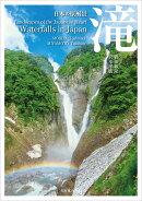 日本の原風景 滝