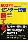 勝てる!センター試験国語問題集(2007年)
