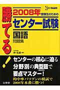 勝てる!センター試験国語問題集(2008年)