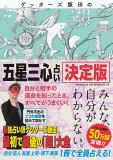 ゲッターズ飯田の「五星三心占い」決定版