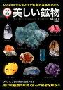 美しい鉱物 レアメタルから宝石まで鉱物の基本がわかる! (学研の図鑑) [ 松原聡 ]