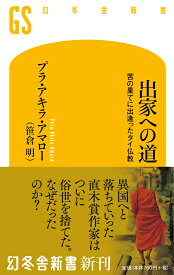 出家への道 苦の果てに出逢ったタイ仏教 (幻冬舎新書) [ プラ アキラ アマロー ]