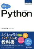 かんたんPython (プログラミングの教科書)