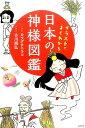日本の神様図鑑 イラストでよくわかる [ カワグチニラコ ]