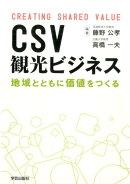 CSV観光ビジネス