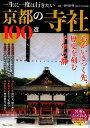 一生に一度は行きたい京都の寺社100選 (TJ MOOK) [ 谷川彰英 ]