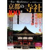 一生に一度は行きたい京都の寺社100選 (TJ MOOK)