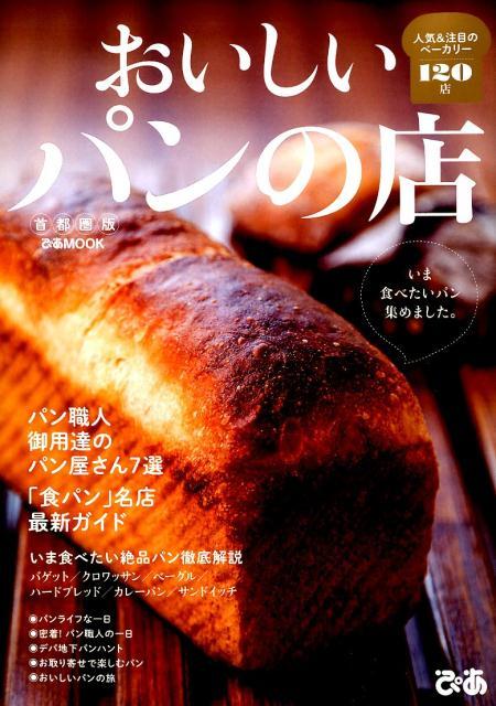 おいしいパンの店 首都圏版 人気&注目のベーカリー120店 (ぴあMOOK)